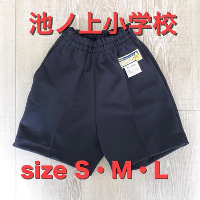 池ノ上小学校体操着(下)ハーフパンツ S・M・ L