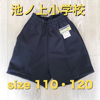 池ノ上小学校体操着(下)ハーフパンツ 110・120