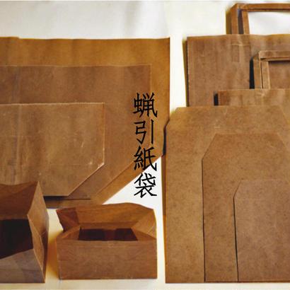 蝋引紙袋  手提型 中
