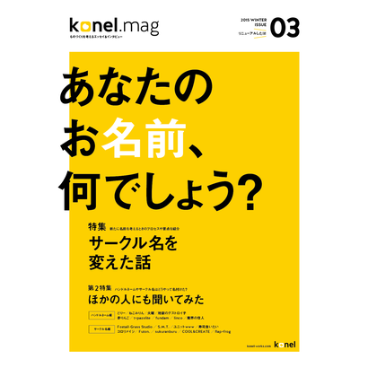 konel.mag Issue 3