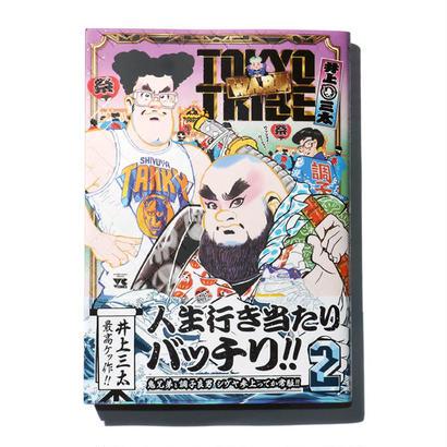 「TOKYOTRIBE WARU」単行本第2巻