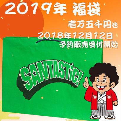 2019年 福袋