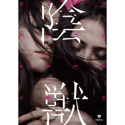metro第11回公演 「陰獣 INTO THE DARKNESS」公演チケット