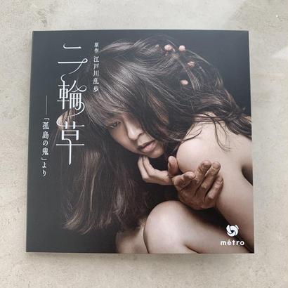 二輪草 ー「孤島の鬼より/DVD