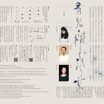 「青鬼の褌を洗う女」チラシビジュアル【中ページ】