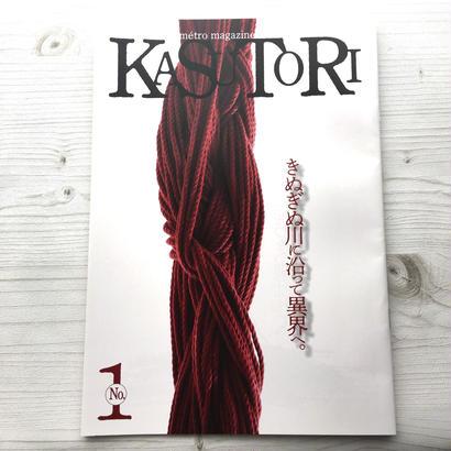 KASUTORI/métro magazine  創刊号