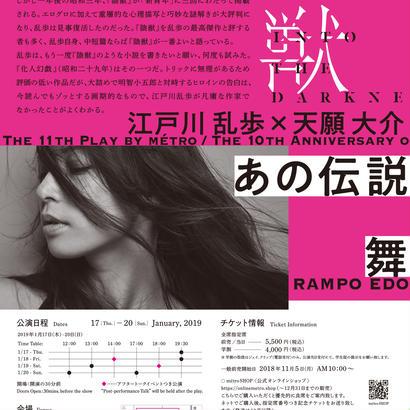 「陰獣  INTO THE DARKNESS」チラシビジュアル【中ページ】