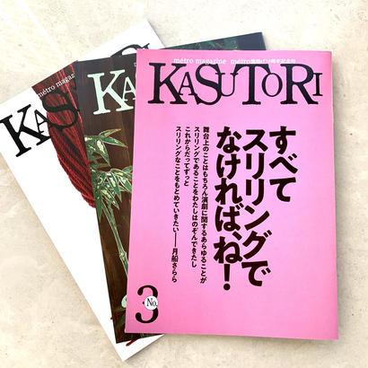 KASUTORI/métro magazine  第1〜3号セット