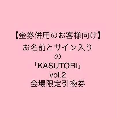 【金券併用のお客様向け】お名前とサイン入りの「KASUTORI」vol.2  会場限定引換券