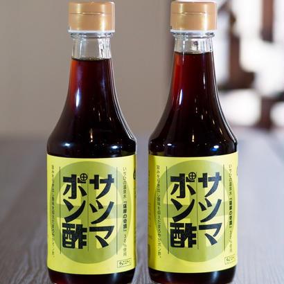 サツマポン酢 2本セット