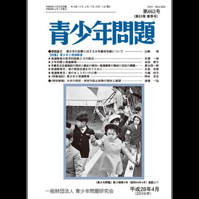 『青少年問題』第63巻春季号662号(平成28年4月号)