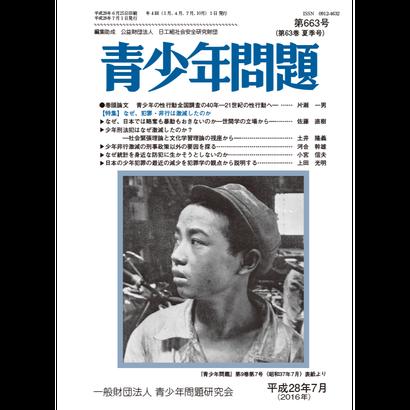 『青少年問題』第63巻夏季号663号(平成28年7月号)