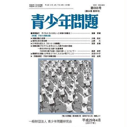 『青少年問題』第64巻春季号666号(平成29年4月号)