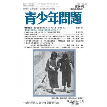 『青少年問題』第63巻秋季号664号(平成28年10月号)