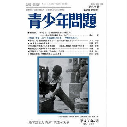 『青少年問題』第65巻夏季号671号(平成30年7月号)