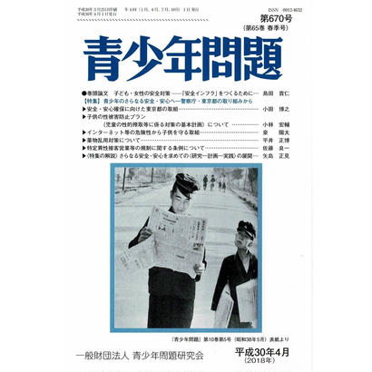 『青少年問題』第65巻春季号670号(平成30年4月号)