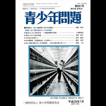 『青少年問題』第64巻夏季号667号(平成29年7月号)