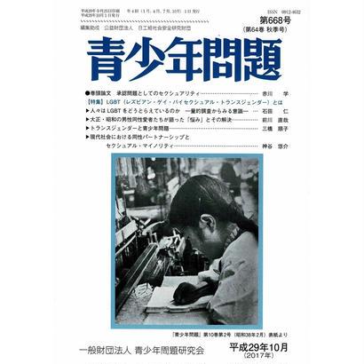 『青少年問題』第64巻秋季号668号(平成29年10月号)