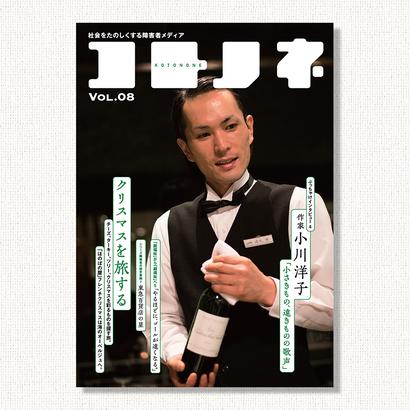 『コトノネ』Vol.08