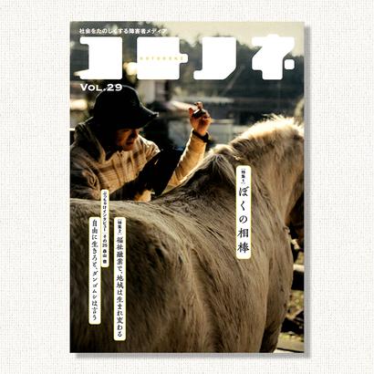 『コトノネ』Vol.29