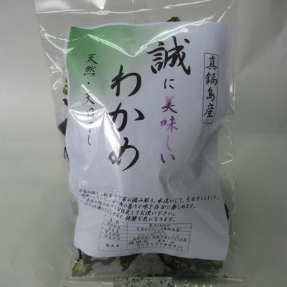 真鍋島産 誠に美味しいわかめ  《天然・天日干し》