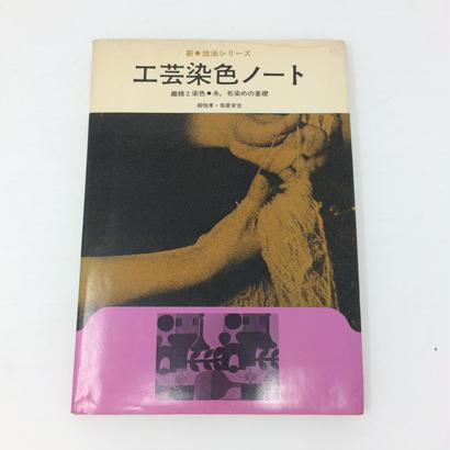 【古本】B036工芸染色ノート 繊維と糸, 布染めの基礎/柳光悦・假屋安吉