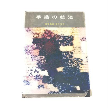【古本】B039手織の技法 /巨宿 昌義・田中佳子