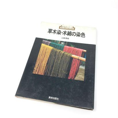 【古本】B028  草木染・木綿の染色 /山崎青樹