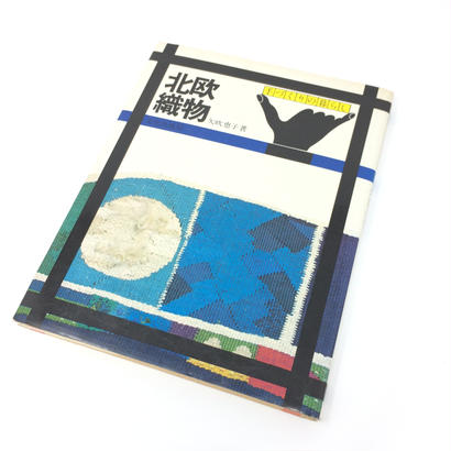 【古本】B023  絶版 北欧織物 手作りのくらし/ 矢吹恵子