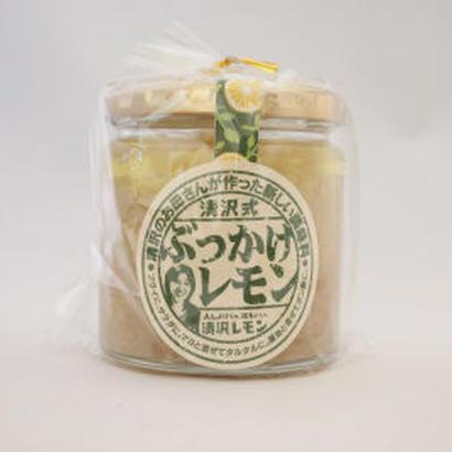 清沢式ぶっかけレモン(ジャム購入個数まで購入可)