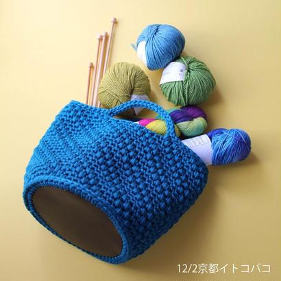 【終了】ワークショップ@京都イトコバコ(12/2)「ドーナツで編むバイアス柄のかごバッグ」お申し込み