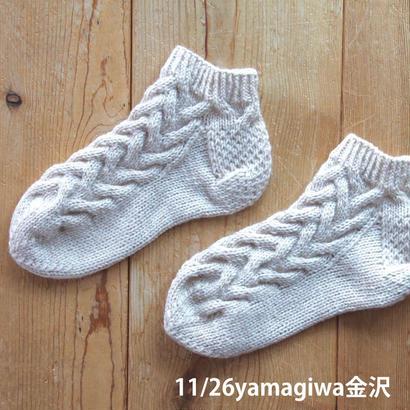 【終了】ワークショップ@yamagiwa金沢(11/26)「さざ波模様のショートソックス」お申し込み