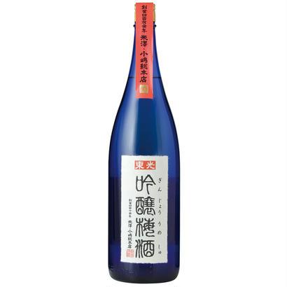 東光 吟醸梅酒 1800ml