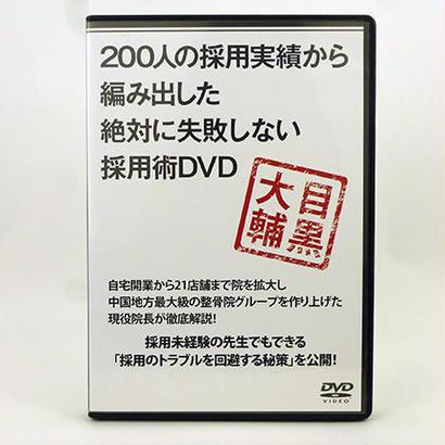 200人の採用実績から編み出した絶対に失敗しない採用術DVD