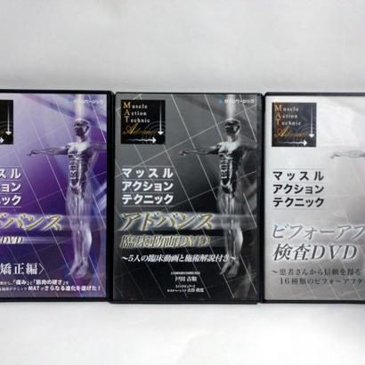 マッスルアクションテクニックアドバンスセミナーDVD(体軸矯正編) 戸田吉和