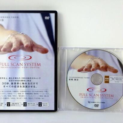FULL SCAN SYSTEM フルスキャンシステムマスタープログラム 岩城憲治