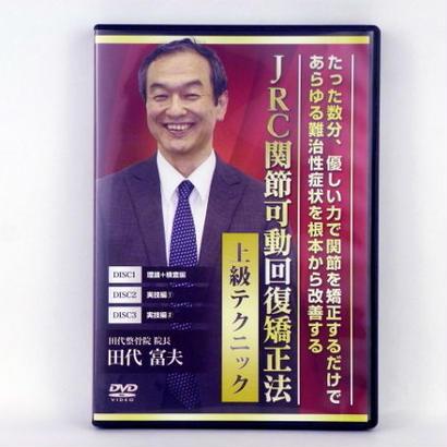 【セット】JRC関節可動回復矯正法 基礎テクニック 上級テクニック