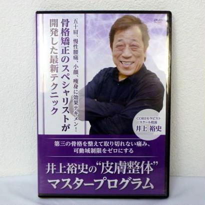 """井上裕史の""""皮膚整体""""マスタープログラム"""
