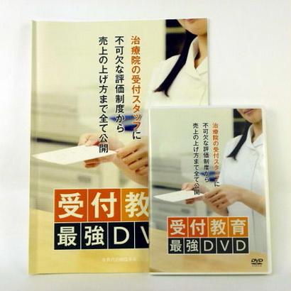 受付教育最強DVD 馬越啓一