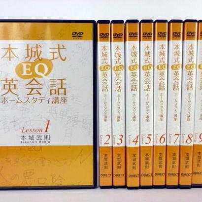 【セット】本城式EQ英会話 ホームスタディ講座 DVD