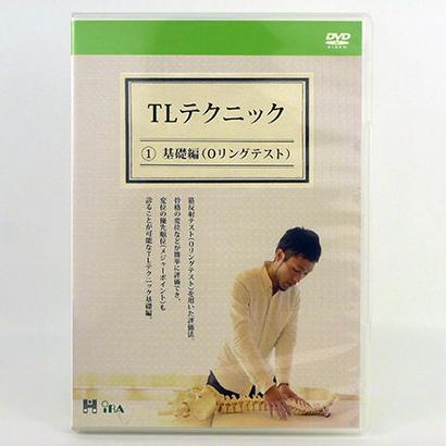 TLテクニック(1) 基礎編 (Oリングテスト) 仲村ケイ
