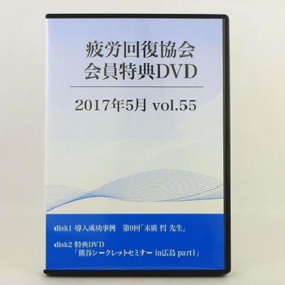 疲労回復協会 会員特典DVD Volume.55