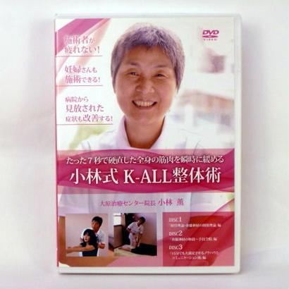 小林式K-ALL整体術 小林薫