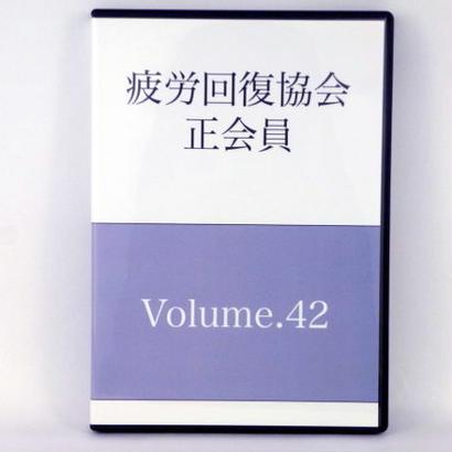 疲労回復協会 正会員DVD Vol.42