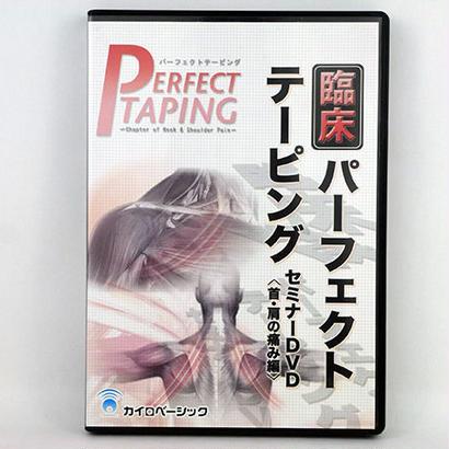 臨床パーフェクトテーピングセミナー DVD (首・肩の痛み編)