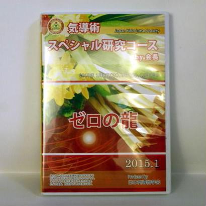 気導術  スペシャル研究コース by 会長 2015年1月