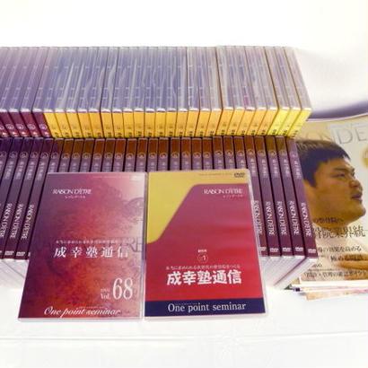 成幸塾通信 DVD 66枚、会報誌65冊セット