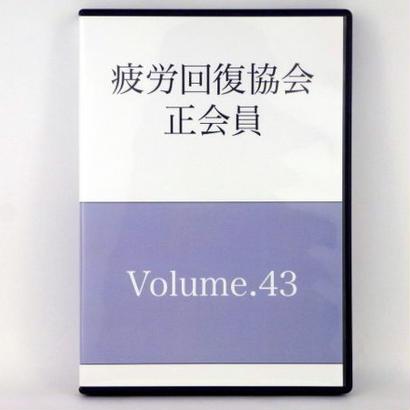 疲労回復協会 正会員DVD Vol.43