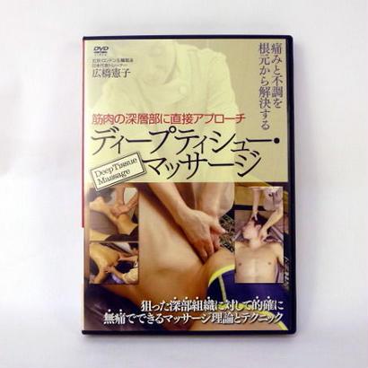 ディープティシュー・マッサージ 広橋憲子