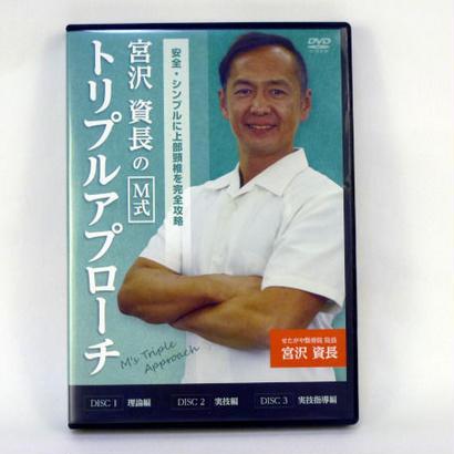 【未開封】宮沢資長のM式トリプルアプローチ